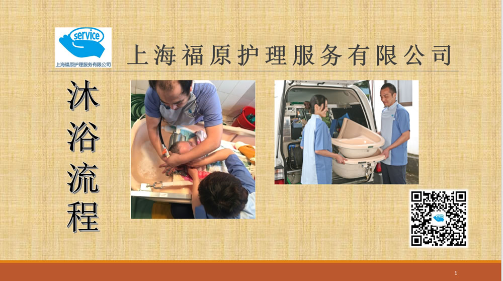 福原服务访问入浴过程